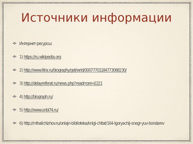 Источники информации Интернет-ресурсы: 1) https://ru.wikipedia.org 2) http://...