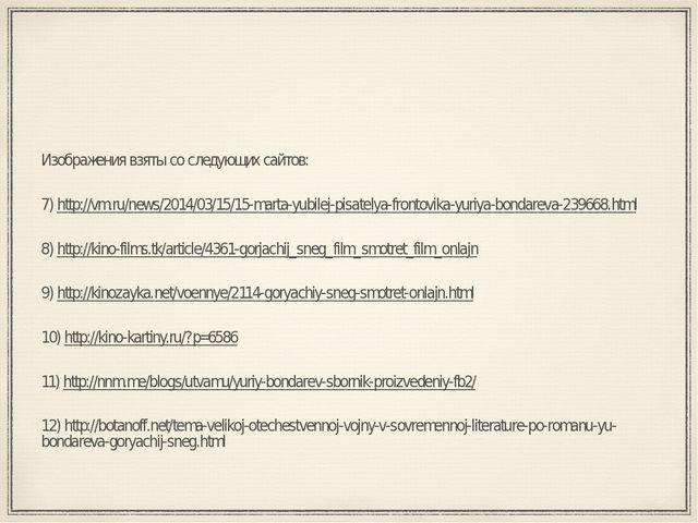 Изображения взяты со следующих сайтов: 7) http://vm.ru/news/2014/03/15/15-mar...