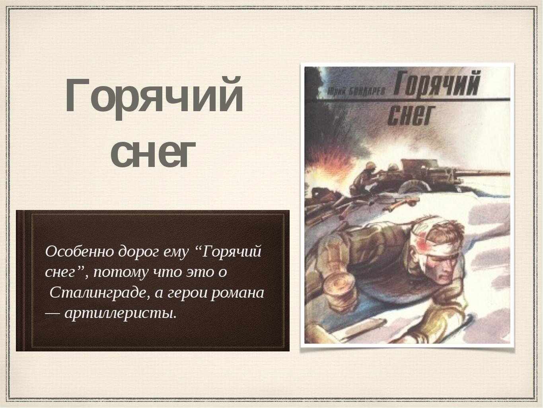 """Особенно дорог ему """"Горячий снег"""", потому что это о Сталинграде, а герои рома..."""