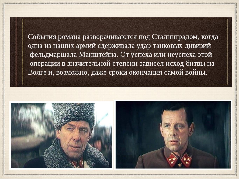События романа разворачиваются под Сталинградом, когда одна из наших армий сд...