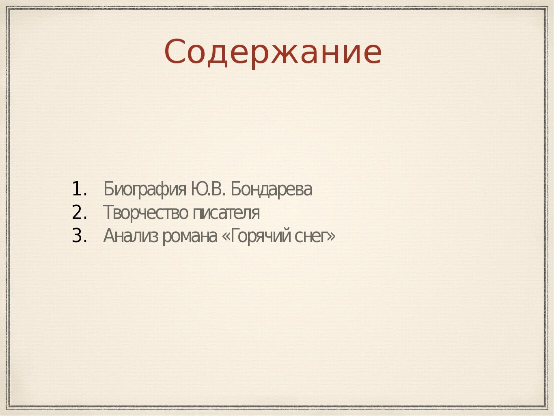 Содержание Биография Ю.В. Бондарева Творчество писателя Анализ романа «Горячи...