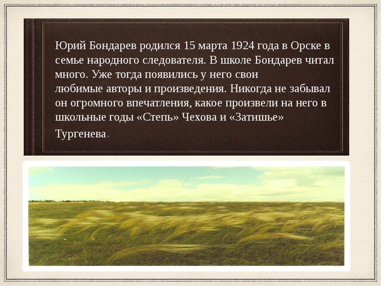 Юрий Бондарев родился 15 марта 1924 года в Орске в семье народного следовател...