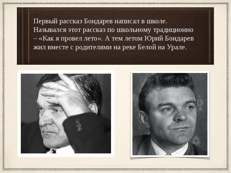 Первый рассказ Бондарев написал в школе. Назывался этот рассказ по школьному...