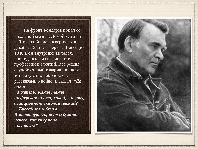 На фронт Бондарев попал со школьной скамьи. Домой младший лейтенант Бонда...