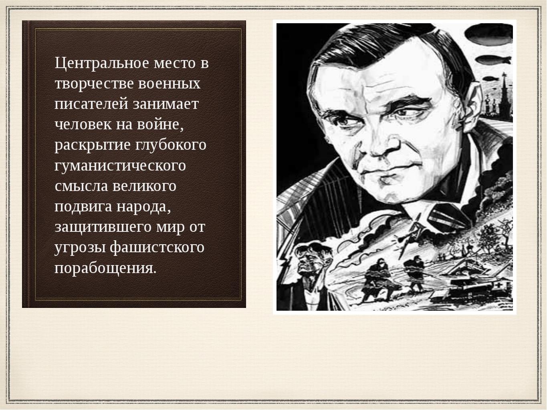 Центральное место в творчестве военных писателей занимает человек на войне, р...