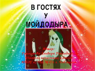В ГОСТЯХ У МОЙДОДЫРА Автор: Григорьева Эльвира Геннадьевна Учитель начальных