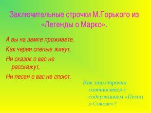 Заключительные строчки М.Горького из «Легенды о Марко». А вы на земле проживе