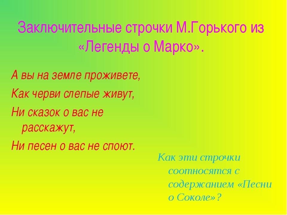 Заключительные строчки М.Горького из «Легенды о Марко». А вы на земле проживе...