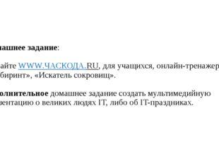 Домашнее задание: на сайте WWW.ЧАСКОДА.RU, для учащихся, онлайн-тренажер «Лаб