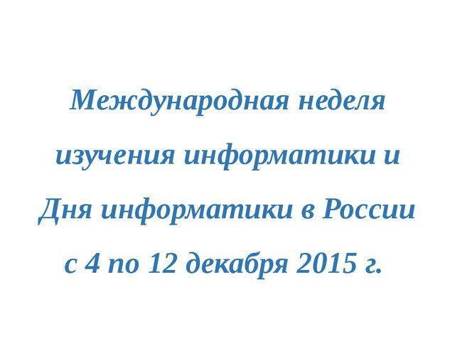 Международная неделя изучения информатики и Дня информатики вРоссии с4по...