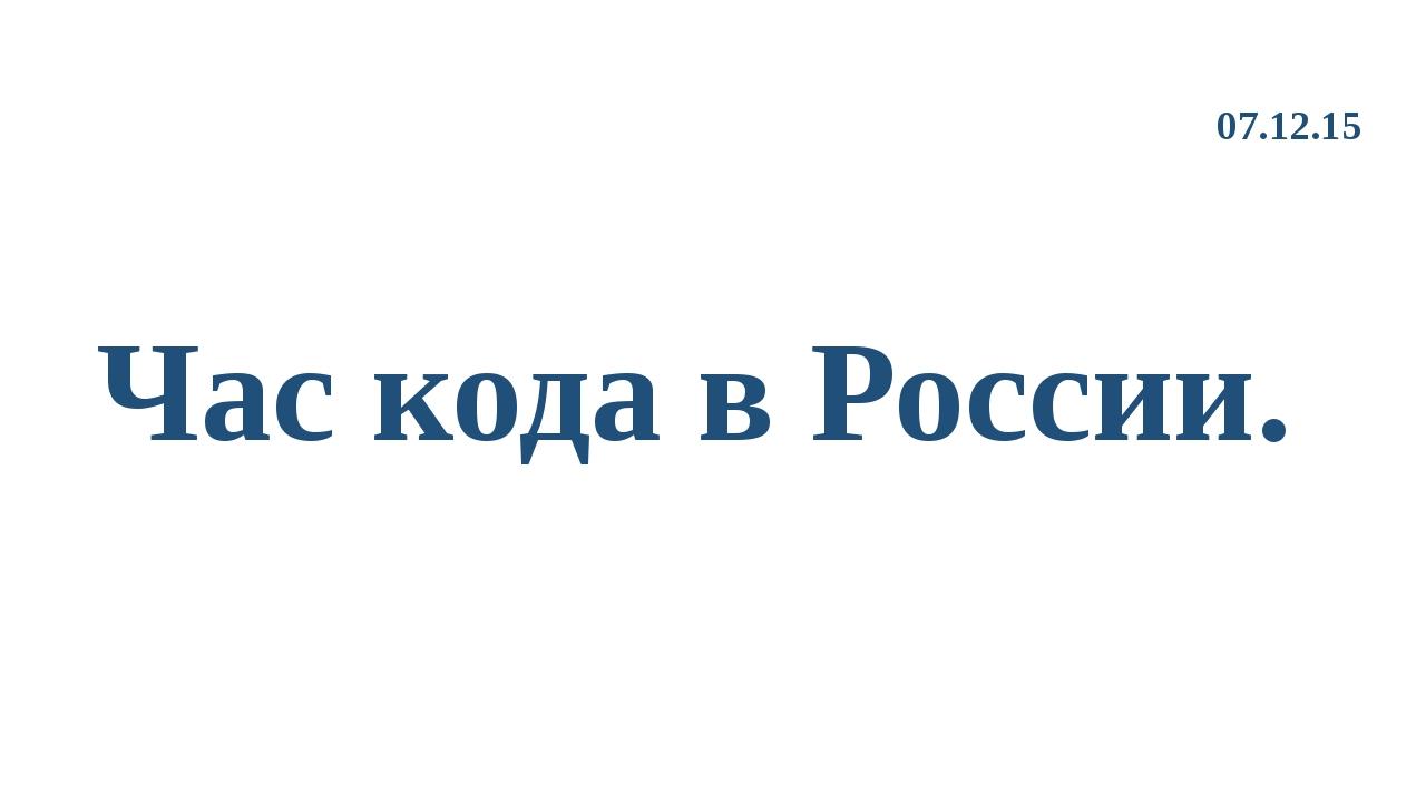 07.12.15 Час кода в России.