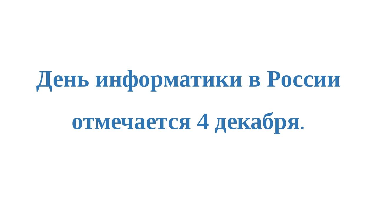 День информатики в России отмечается 4 декабря.