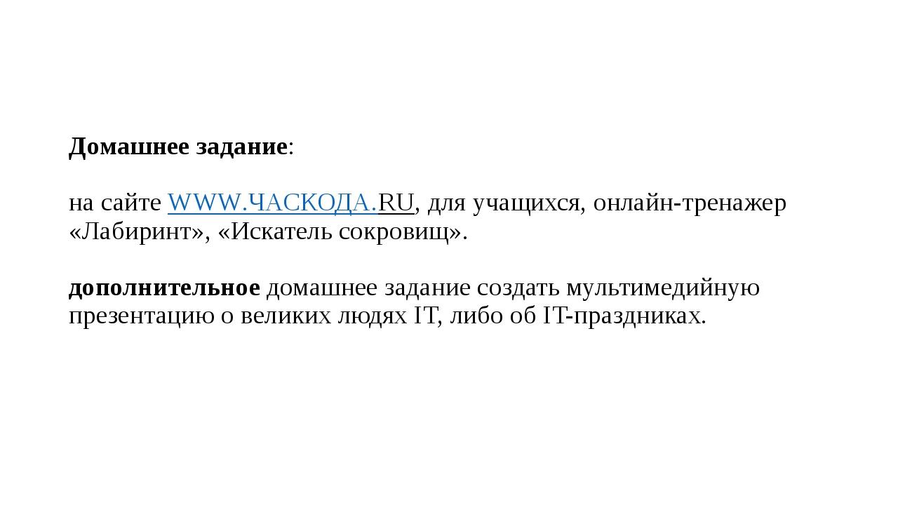 Домашнее задание: на сайте WWW.ЧАСКОДА.RU, для учащихся, онлайн-тренажер «Лаб...