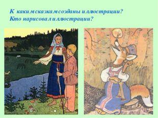 К каким сказкам созданы иллюстрации? Кто нарисовал иллюстрации?