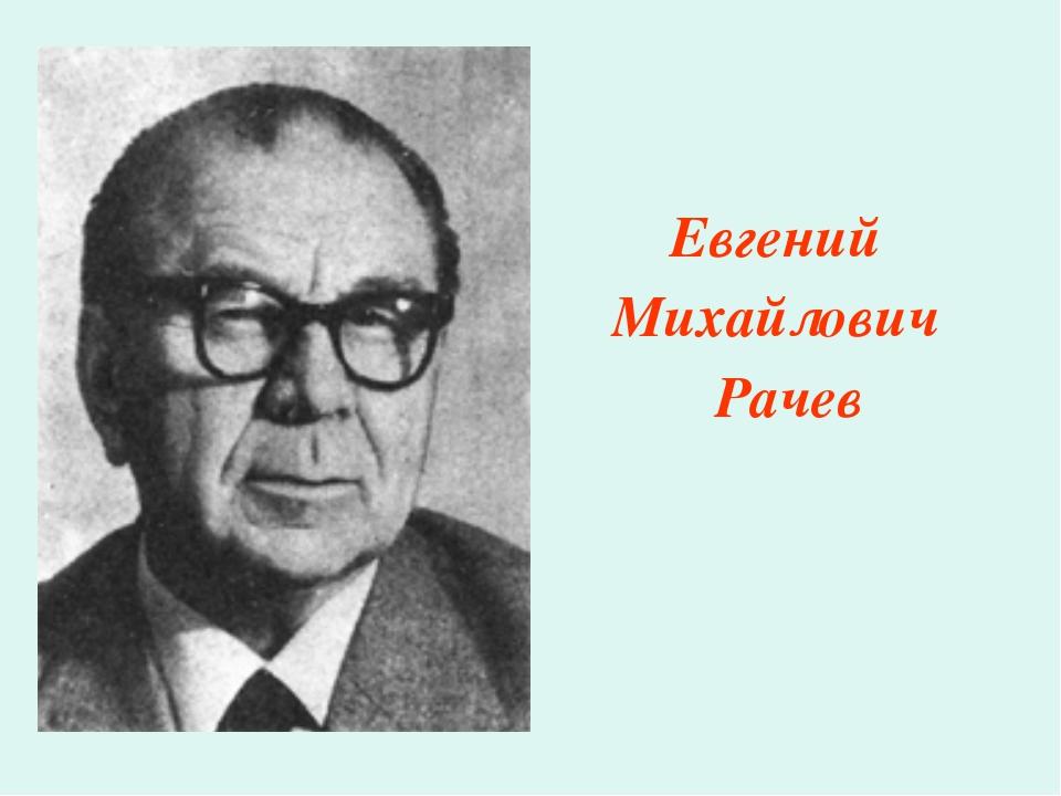 Евгений Михайлович Рачев