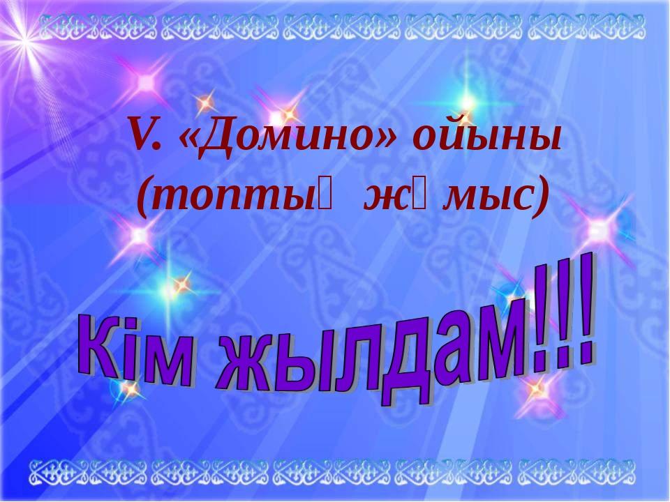 V. «Домино» ойыны (топтық жұмыс)
