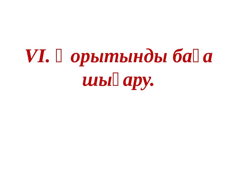 VI. Қорытынды баға шығару.