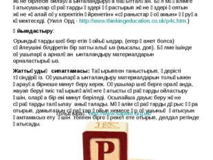 Балалар философиясы Толығырақ: http://www.sapere.org.uk/ Мақсаты: БФ балалард