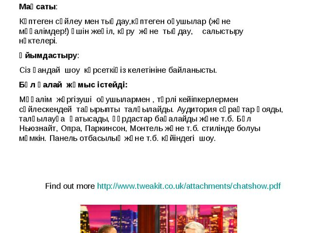 ТВ шоу Find out more http://www.tweakit.co.uk/attachments/chatshow.pdf Мақсат...