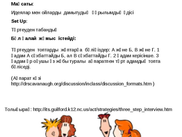 Үш қадамдақ сұхбат Толығырақ: http://its.guilford.k12.nc.us/act/strategies/th...