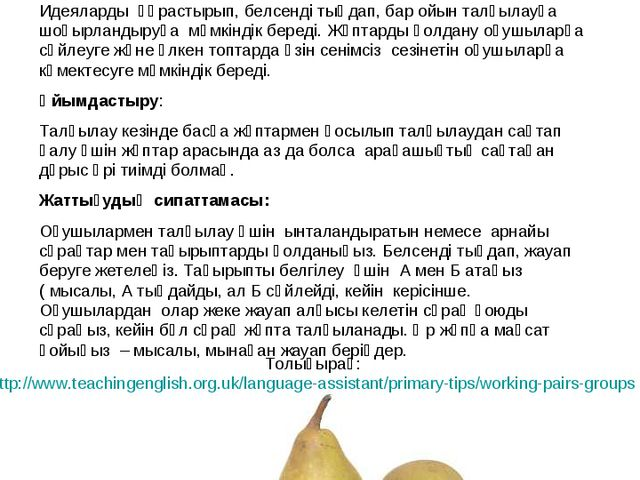 Жұптық әңгіме Толығырақ: http://www.teachingenglish.org.uk/language-assistant...