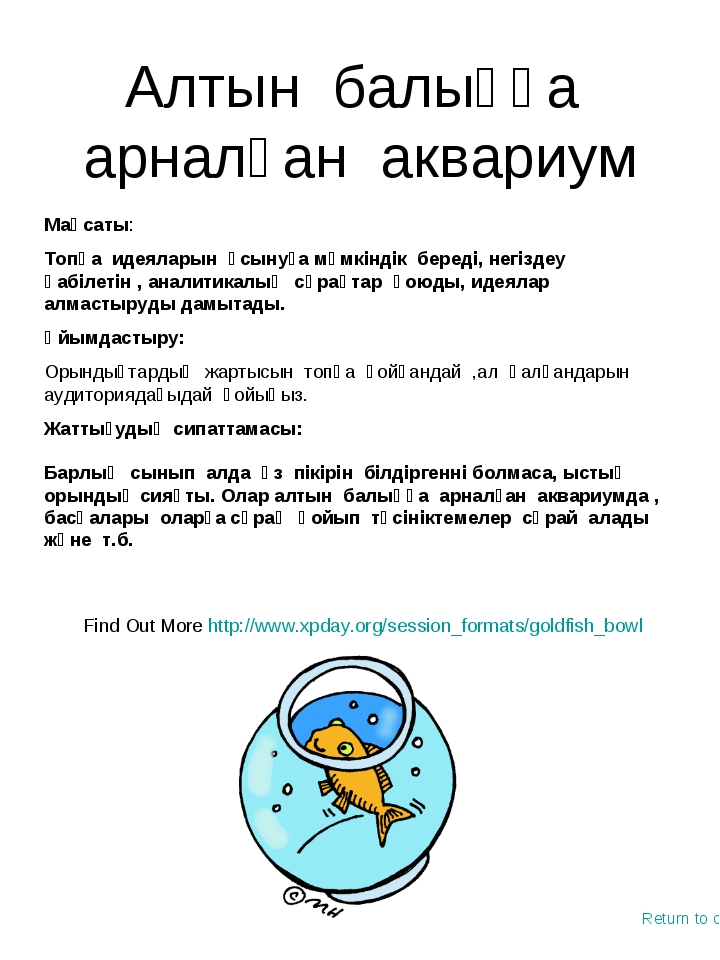 Алтын балыққа арналған аквариум Find Out More http://www.xpday.org/session_fo...