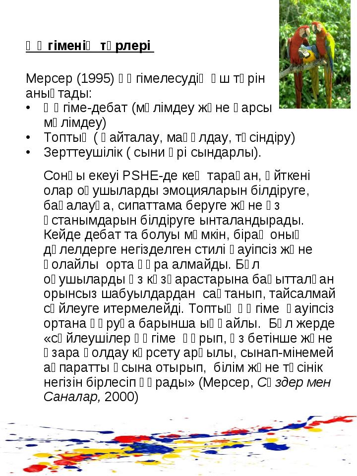 Әңгіменің түрлері Мерсер (1995) әңгімелесудің үш түрін анықтады: Әңгіме-дебат...