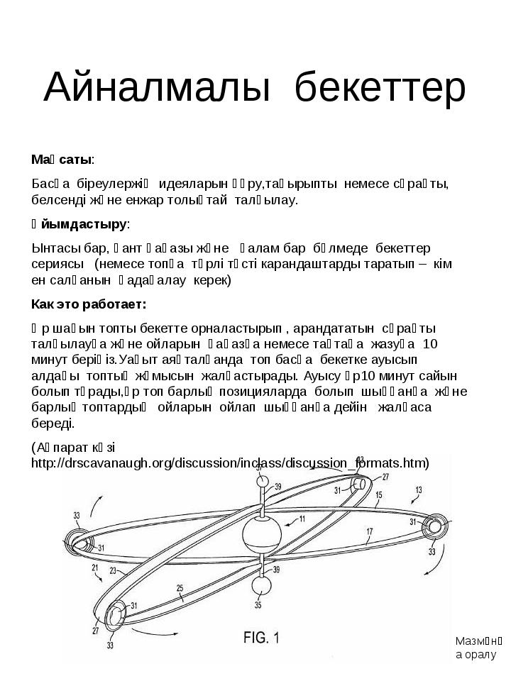 Айналмалы бекеттер Мақсаты: Басқа біреулержің идеяларын құру,тақырыпты немесе...