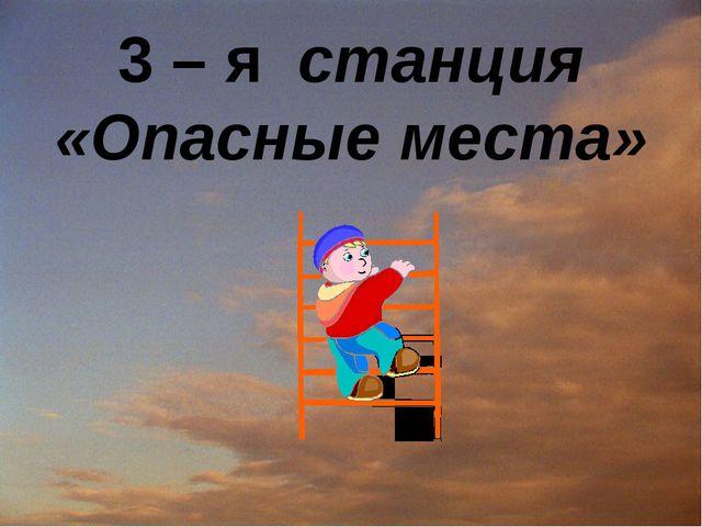 3 – я станция «Опасные места»