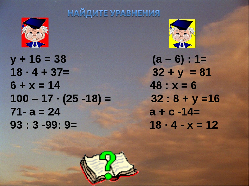 у + 16 = 38 (а – 6) : 1= 18 ∙ 4 + 37= 32 + y = 81 6 + х = 14  48 : х = 6...