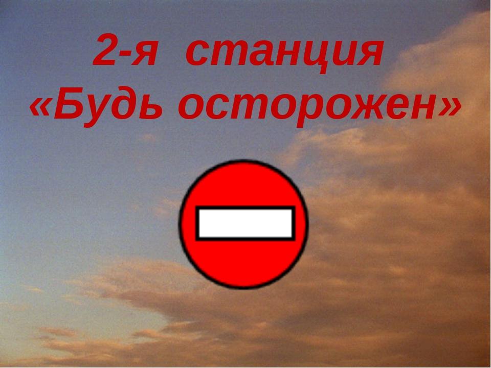 2-я станция «Будь осторожен»