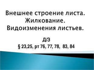 Д/З § 23,25, рт 76, 77, 78, 83, 84