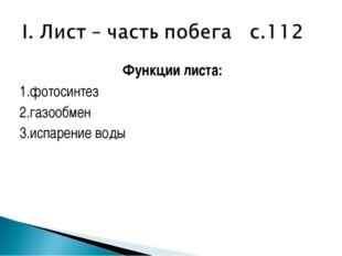 Функции листа: 1.фотосинтез 2.газообмен 3.испарение воды