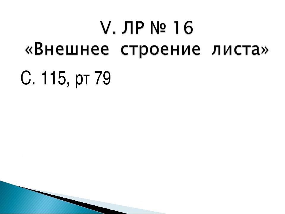 С. 115, рт 79