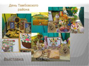 Выставка День Тамбовского района