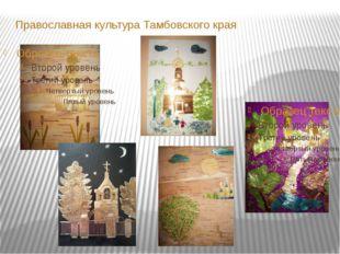 Православная культура Тамбовского края