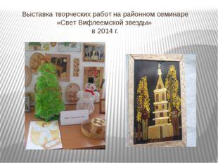 Выставка творческих работ на районном семинаре «Свет Вифлеемской звезды» в 20