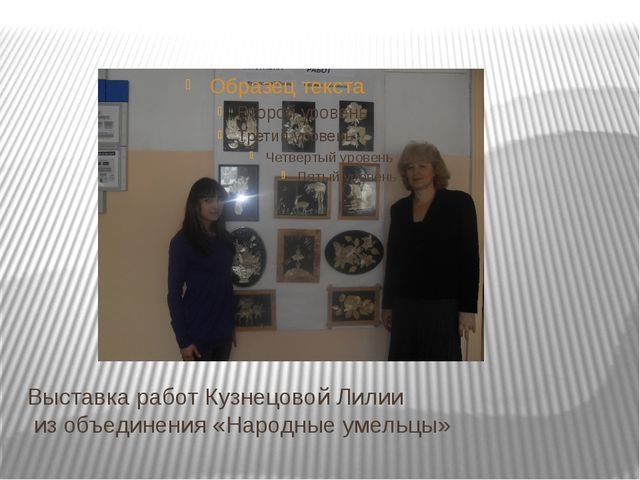 Выставка работ Кузнецовой Лилии из объединения «Народные умельцы»