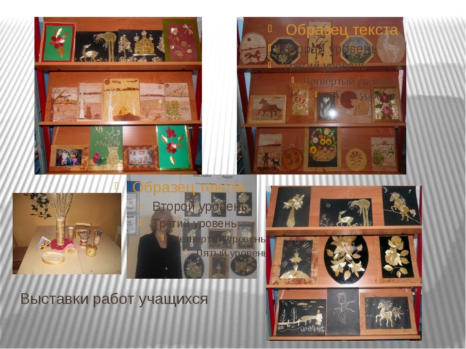 Выставки работ учащихся