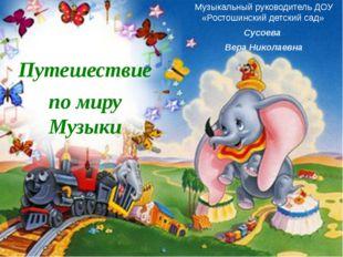 Музыкальный руководитель ДОУ «Ростошинский детский сад» Сусоева Вера Николае