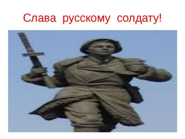 Слава русскому солдату!