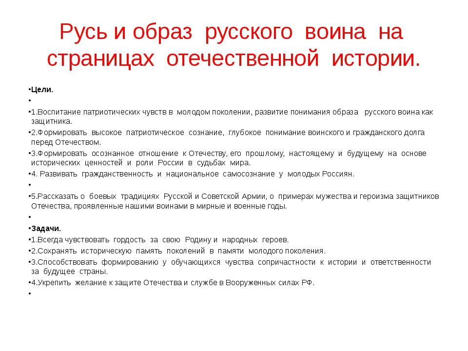 Русь и образ русского воина на страницах отечественной истории. Цели.  1.Вос...