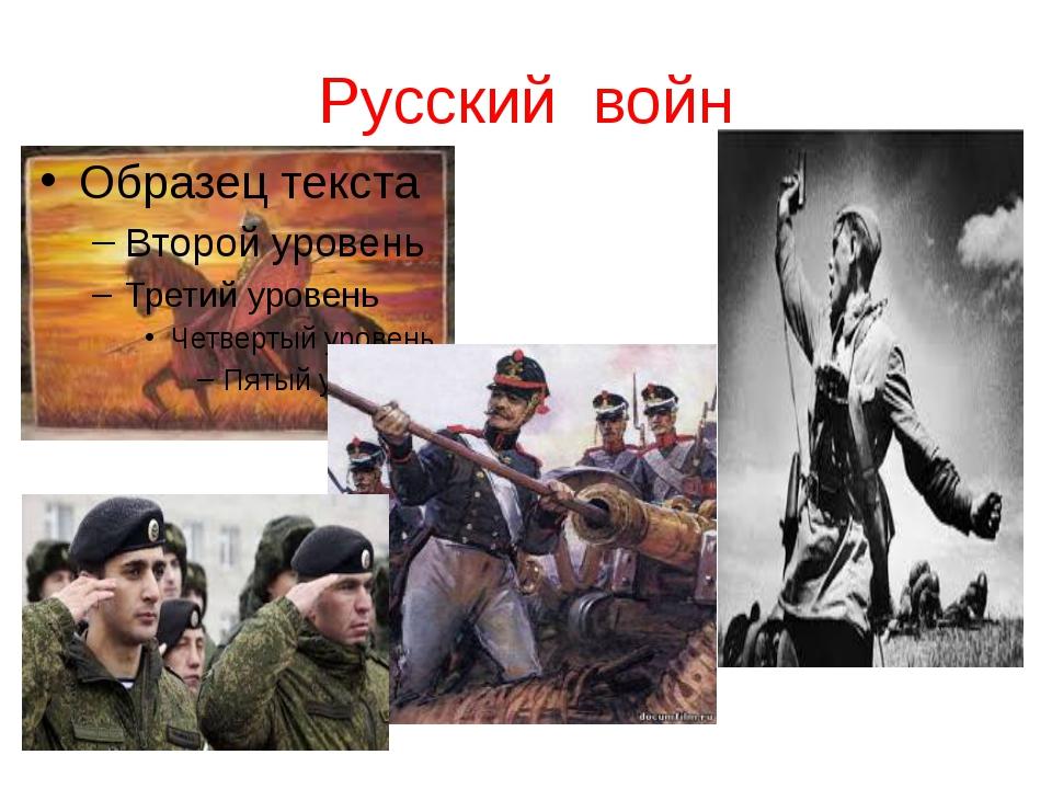 Русский войн