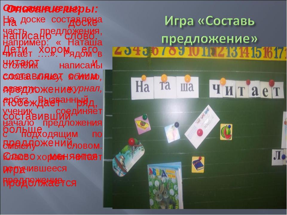 Описание игры: На доске написано слово. Дети хором его читают и составляют с...