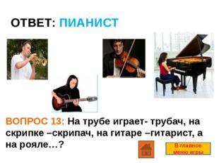ВОПРОС 4: Какой из инструментов струнный смычковый: БАЛАЛАЙКА, ВИОЛОНЧЕЛЬ,ГИТ