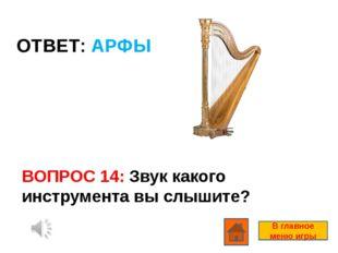 ВОПРОС 13: На трубе играет- трубач, на скрипке –скрипач, на гитаре –гитарист,