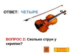 ВОПРОС 3: Музыкальный инструмент, которым пользуются шаманы? ОТВЕТ: БУБЕН В г
