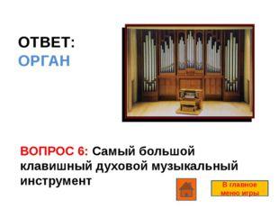 ВОПРОС 10: Публичное исполнение музыкального произведения ОТВЕТ: КОНЦЕРТ В гл