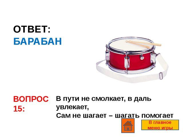 ВОПРОС 2: Как называется балет С.С. Прокофьева, написанный по одноименной ска...