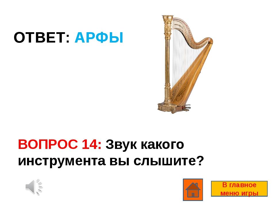 ВОПРОС 13: На трубе играет- трубач, на скрипке –скрипач, на гитаре –гитарист,...